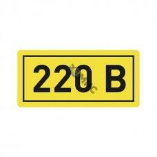 Знак 220В