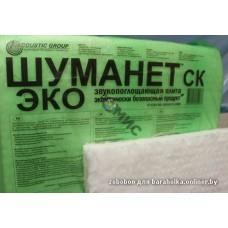 стеклоплита Шуманет-ЭКО, НГ, 600х1250х50мм. (в уп. 4 шт/3,0 м2)