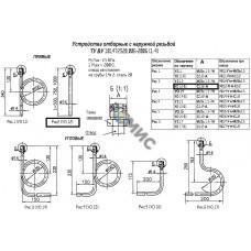 Устройство отборное УО12 L 500 (наруж трубн резьба G 1/2)