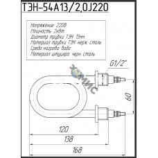 ТЭН  54А 13/2,0 J220 нерж РБ
