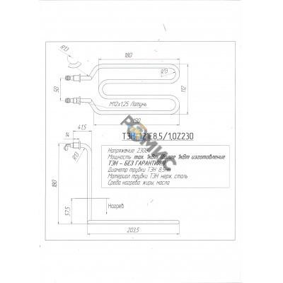 ТЭН-121Е8,5/2,0 Z230 перег., РБ