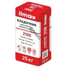 Смесь кладочная для кирпича, камня Ilmax 2100  25кг