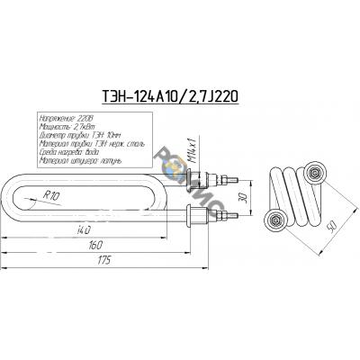 ТЭН 124А 10/2,7 J220 (для дистиллятора) РБ