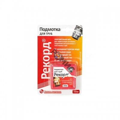 Подмотка для труб 50м блистер (04002) Рекорд,Россия